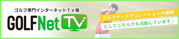 ゴルフ専用インターネットテレビ局